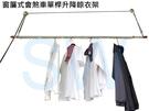 CB001-1 單桿式升降曬衣架(含桿)基本型 一桿式 拉繩式不鏽鋼 窗簾式省力曬衣架 晒衣架 衣架