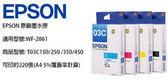 EPSON T03D150+T03C250~T03C450黑色高容量+彩色一般容量 原廠墨水組   適用 EPSON WorkForce WF-2861