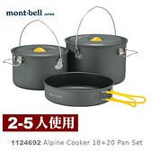 【速捷戶外】日本mont-bell 1124692 Alpine Cooker 18+20 二~五人鋁合金套鍋,登山露營炊具,montbell