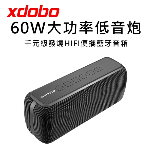 Xdobo X8藍牙音響 藍牙音箱 喜多寶藍牙音箱 藍牙音響 低音炮 防水音箱 60W 重低音 藍牙5.0