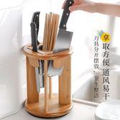 刀架廚房用品多功能刀具收納架放刀具的架子家用廚房放刀刀架刀座【帝一3C旗艦】YTL