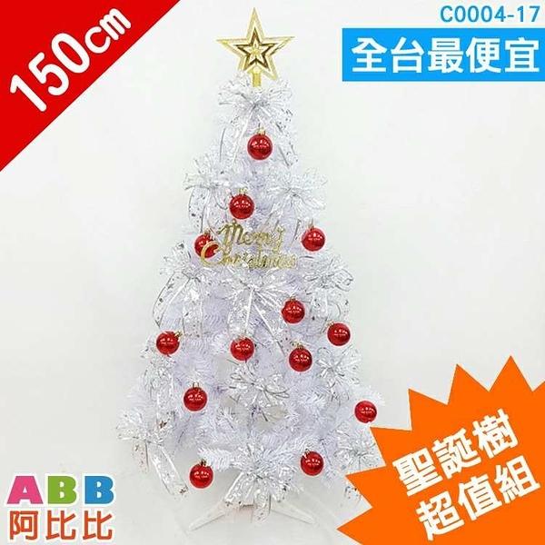 C0004-17_聖誕樹_5尺_超值組#聖誕派對佈置氣球窗貼壁貼彩條拉旗掛飾吊飾