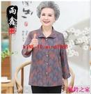 中老年人秋裝女奶奶裝外套夏裝套裝媽媽長袖...