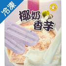雙葉椰奶香芋冰棒70g*5支【愛買冷凍】
