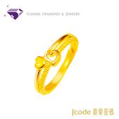 J'code真愛密碼*七夕系列*有點甜-純金戒指-元大鑽石銀樓