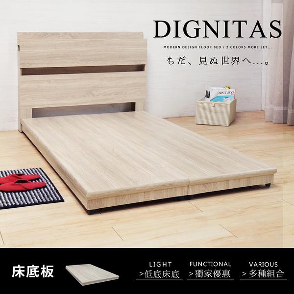 狄尼塔斯梧桐3.5尺床底/2色/H&D東稻家居