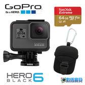 GoPro HERO 6 Black 公司貨 + Sandisk 64GB 4K卡+ 可掛式收納袋【 運動攝影機 】HERO6