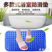 浴室防滑墊洗澡間淋浴房地墊 PVC衛生間家用衛浴腳墊浴墊防摔墊子 QG2798『東京衣社』