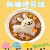 飯糰模具組-可愛創意造型兔子海豚太陽花表情廚房用品(4款一組)73pp163[時尚巴黎]
