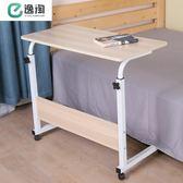 跨年趴踢購簡易筆記本電腦桌懶人床上書桌家用簡約床頭折疊桌可移動床邊桌