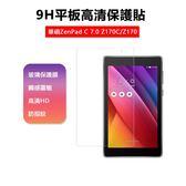 ASUS ZenPad C Z170CX 平板保護膜 9H硬度 滿版 鋼化膜 高清 防刮 螢幕保護貼
