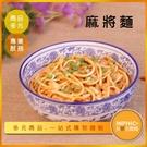 INPHIC-麻將麵模型 炸醬麵 油麵 -IMFA214104B