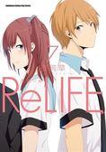 ReLIFE 重返17歲(7)
