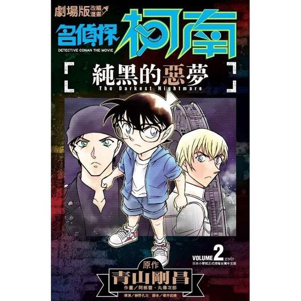 劇場版改編漫畫名偵探柯南純黑的惡夢(02)
