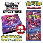 寶可夢集換式卡牌遊戲 劍&盾 無極力量 擴充包 SET A (30包)-SC2a