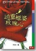 (二手書)通靈姬婆玫瑰心