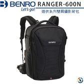 (5折特賣出清) BENRO百諾 RANGER PRO 600N 遊俠系列雙肩攝影背包(淺灰色)(可放17吋筆電)