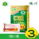 《綠川》黃金蜆精錠3錠(3錠/盒X1)