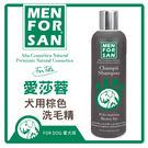 【力奇】愛莎蓉 犬用棕色洗毛精 300ml(4617)-210元 可超取(J001A03)