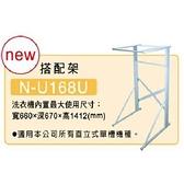 【信源】)Panasonic國際牌乾衣機搭配架N-U168U-H(上蓋強化玻璃款適用)