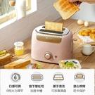 麵包機 烤面包機家用片多功能早餐機小型多士爐壓加熱全自動土吐司機 莎瓦迪卡