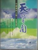 【書寶二手書T3/傳記_OME】天心月圓 : 中國佛門人物_劉繼漢