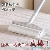 伸縮長柄粘毛滾筒清理頭發靜電紙拖把可撕式地板黏毛器毛發除塵刷【千尋之旅】