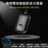 G9 手機無線WIFI雙核智能影音同屏器 HDMI影音傳輸 新版電視棒