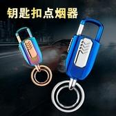 全館83折 鑰匙扣打火機充電創意多功能定制防風個性usb電子點菸器送男友