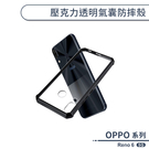 OPPO Reno 6 5G 壓克力透明氣囊防摔殼 手機殼 保護殼 透明殼 保護套 不泛黃