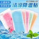 退熱貼 降溫貼片 冰涼貼 消暑貼 清涼貼片 防暑 涼感 發燒 中暑 夏天 夏日 夏季 水果 香味