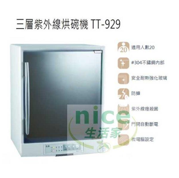 台灣製造【名象】85L 三層左開式紫外線烘碗機 TT-929《刷卡分期+免運》