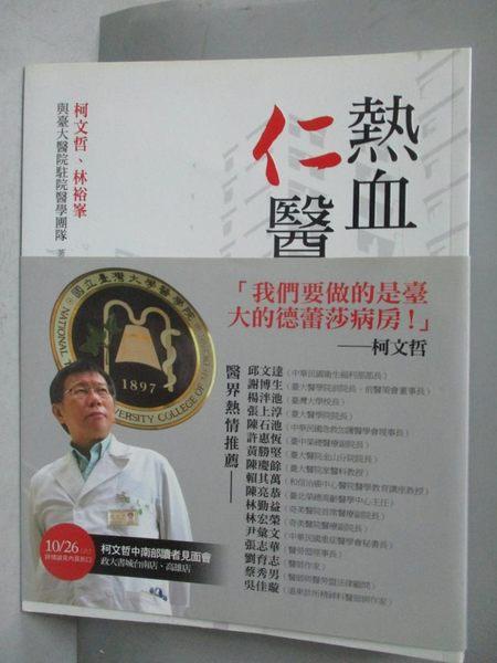 【書寶二手書T7/保健_QXF】熱血仁醫-開創新局的臺大醫院駐院醫學團隊_柯文哲