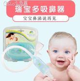 美國嬰兒吸鼻器新生兒清理鼻涕屎幼兒童鼻塞寶寶吸取鼻涕清潔神器「Chic七色堇」
