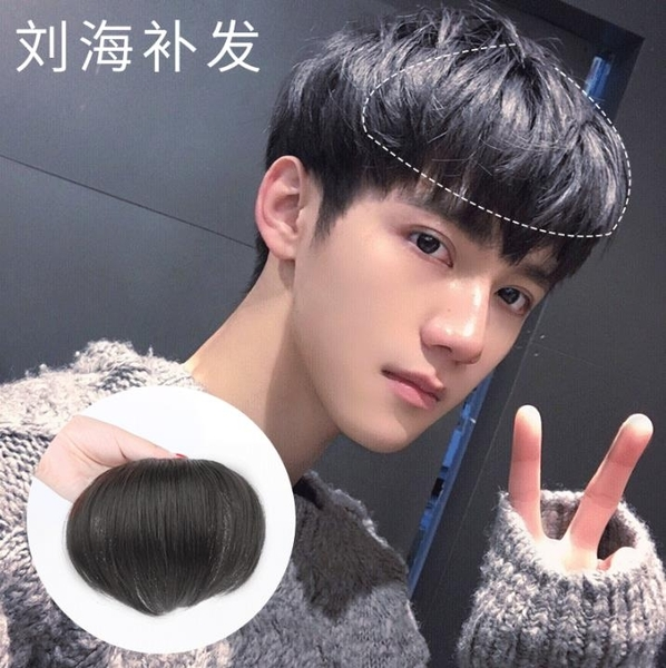 假髮男  假劉海男生遮高額頭假髮片男士增發片前額發際線假髮貼頭頂補發片