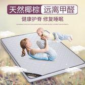 天然椰棕床墊棕墊1.8m床偏硬護脊可定做折疊1.5米棕櫚墊經濟型1.2