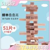疊疊樂 創意兒童疊疊高層層疊成人益智游戲玩具木質疊疊樂桌游抽木條積木