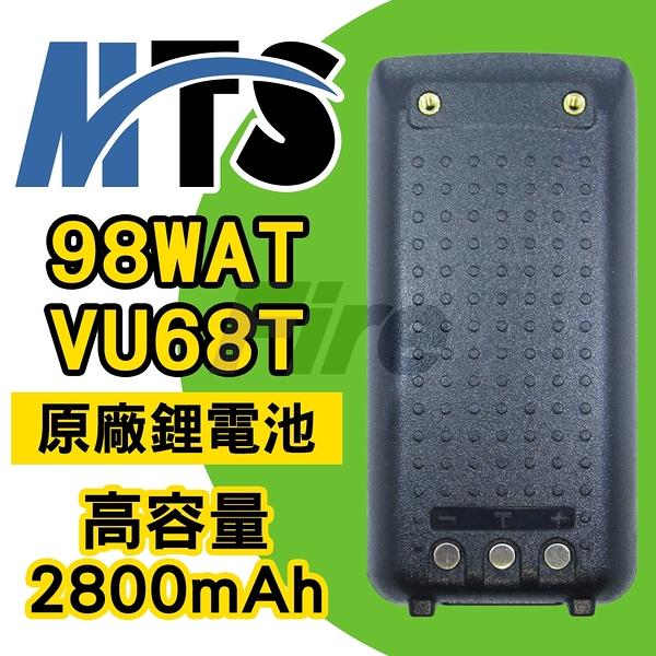 MTS VU-68T VU68T 98WAT 鋰電池 無線電對講機 厚電池 2800mAh 高容量