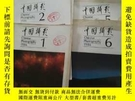 二手書博民逛書店罕見中國攝影(1---6)Y335622