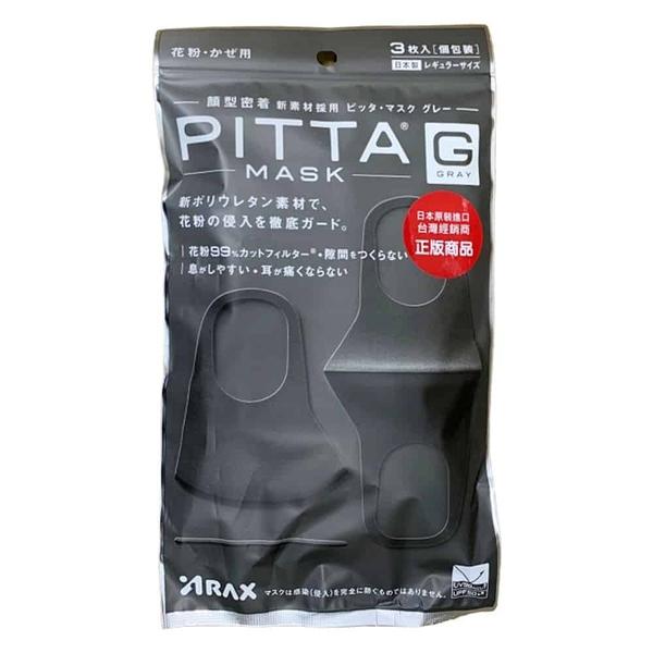 PITTA 高密合可水洗口罩 3片/灰黑