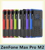 華碩 ZenFone Max Pro M2 (ZB631KL) 輪胎紋殼 保護殼 全包 防摔 支架 防滑 耐撞 手機殼 保護套 軟硬殼