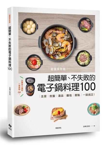 【超強保存版】 超簡單、不失敗的電子鍋料理100:主菜、炊飯、湯品、麵包、甜點,一鍋搞..