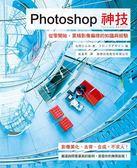 Photoshop 神技:從零開始,累積影像編修的知識與經驗