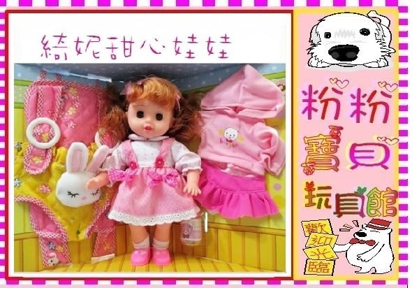 *粉粉寶貝玩具*綺妮甜心娃娃 (ST安全玩具認證)~會哭會笑還會叫媽媽