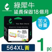 綠犀牛 for HP NO.564XL/CB325WA 黃色高容量環保墨水匣/適用 HP Deskjet 3070a/3520/OfficeJet 4610/4620