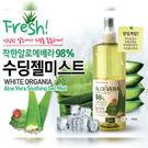 韓國 Organia 98%蘆薈淨白補水...