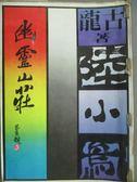 【書寶二手書T5/武俠小說_HAH】陸小鳳傳奇之五幽靈山莊_古龍