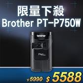 ~ 下殺30 台~Brother PT P750W 無線電腦連線標籤列印機
