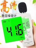 分貝儀 希瑪噪音計檢測分貝儀噪聲測試儀高精度聲音儀器聲級計家用測音量 宜品