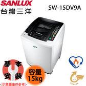 【SANLUX三洋】15KG 新式DD直流變頻超音波單槽洗衣機 SW-15DV9A 含基本安裝 免運費